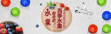 扁平简约百货零售水果促销电商banner