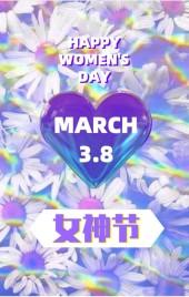 三八节/妇女节/女神节/女王节/节日问候/祝福/贺卡/活动促销