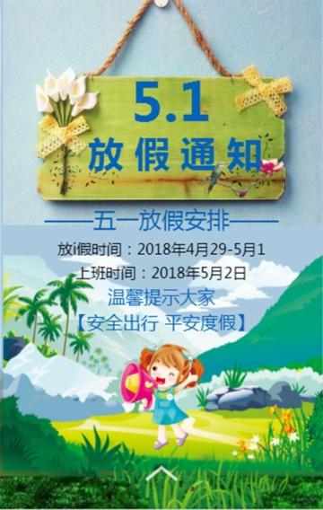 五一  五一习俗 五一节日介绍 五一放假 五一亲子游  公司五一放假 中国风  五一节日宣传/五一踏
