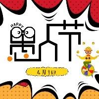 愚人节卡通公众号封面小图