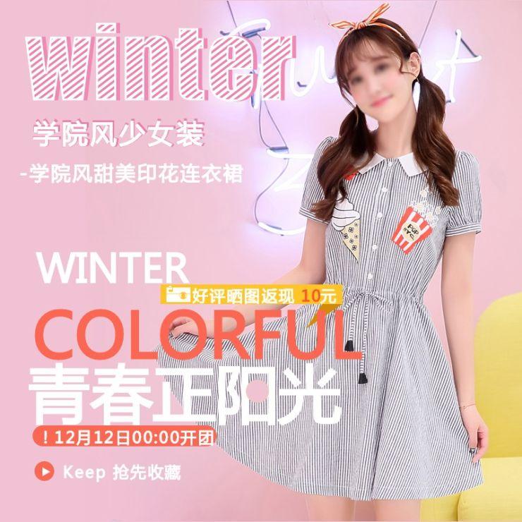 简洁大气冬季女装服装促销淘宝主图