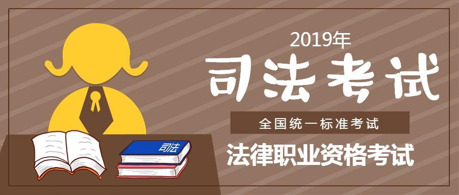 简约扁平风司法考试公众号封面首图