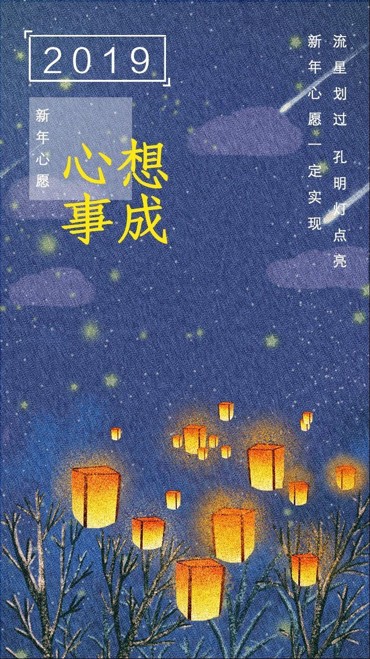 蓝色唯美夜晚星空孔明灯许愿/新年心愿海报