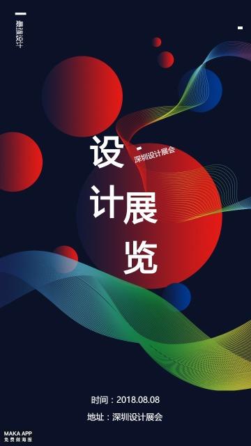 设计展览会海报