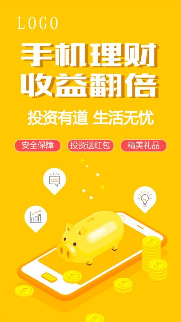 黄色扁平大气金融理财海报