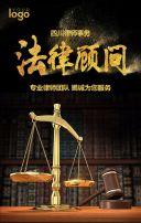 高端黑金法律顾问律师事务所法律咨询H5
