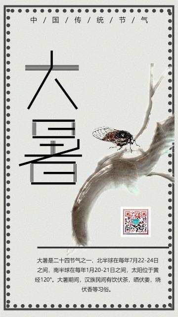 灰色怀旧中国风中国传统二十四节气之大暑知识普及宣传海报