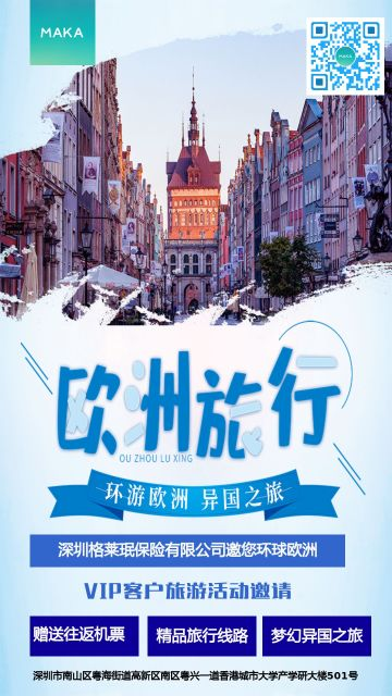 扁平简约设计蓝色商务简洁保险金融行业VIP旅游活动邀请宣传海报