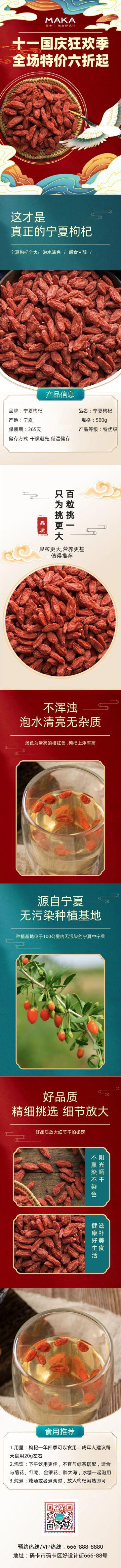 红色中国风国庆钜惠宣传促销详情页