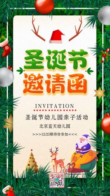 小清新圣诞节幼儿园中小学校园亲子活动邀请函海报