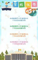 蓝色卡通幼儿园补习培训班托管班辅导班招生翻页H5