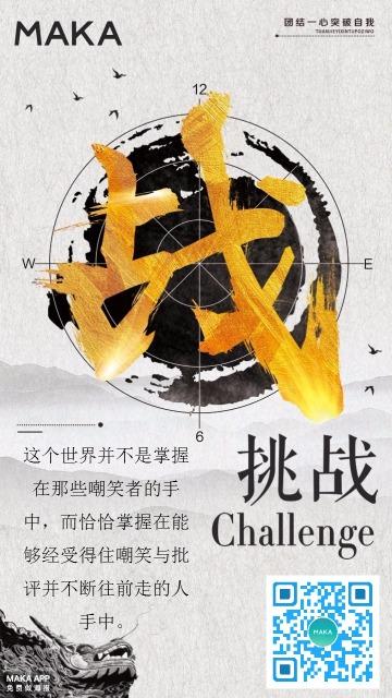灰色创意团结挑战励志日签手机海报