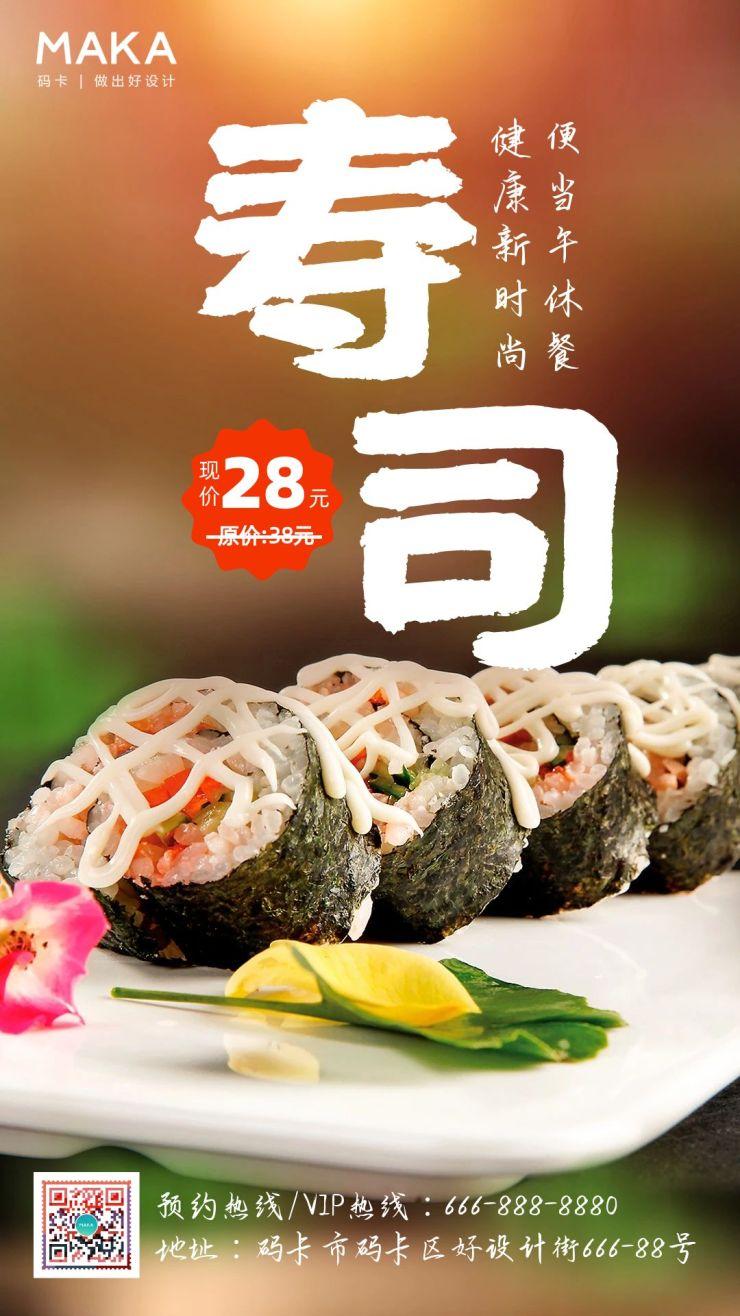 简约风寿司便当轻食沙拉宣传海报