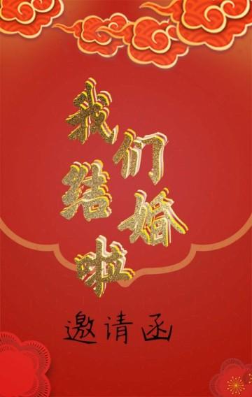 中国风婚礼邀请书H5