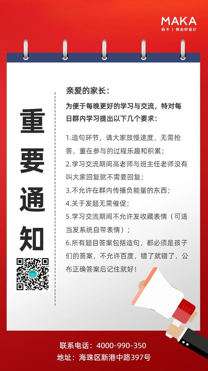 红色简约风通知公告手机海报