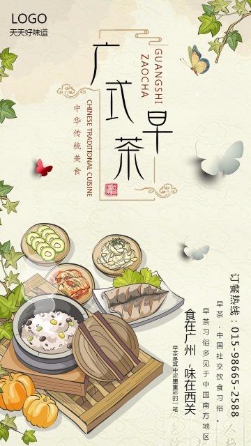 淡黄色手绘文艺广式早茶中华传统美食宣传手机海报