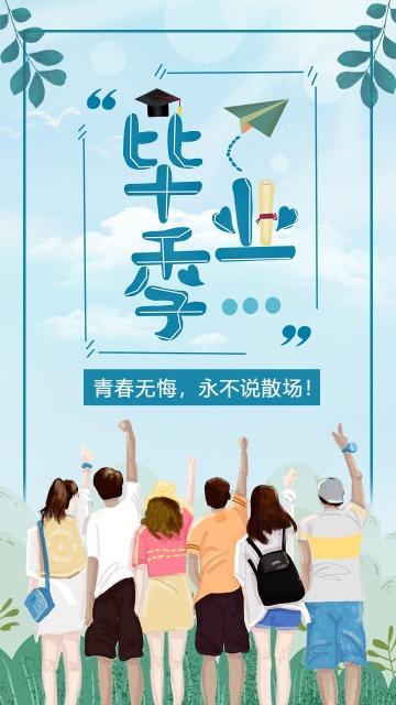 扁平小清新毕业季清新文艺风毕业聚餐毕业典礼聚会热点宣传青春寄语海报