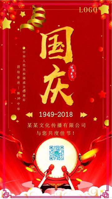 喜迎国庆节日祝福通用贺卡海报