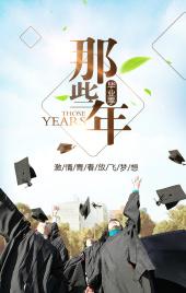 那些年-毕业季纪念相册同学会