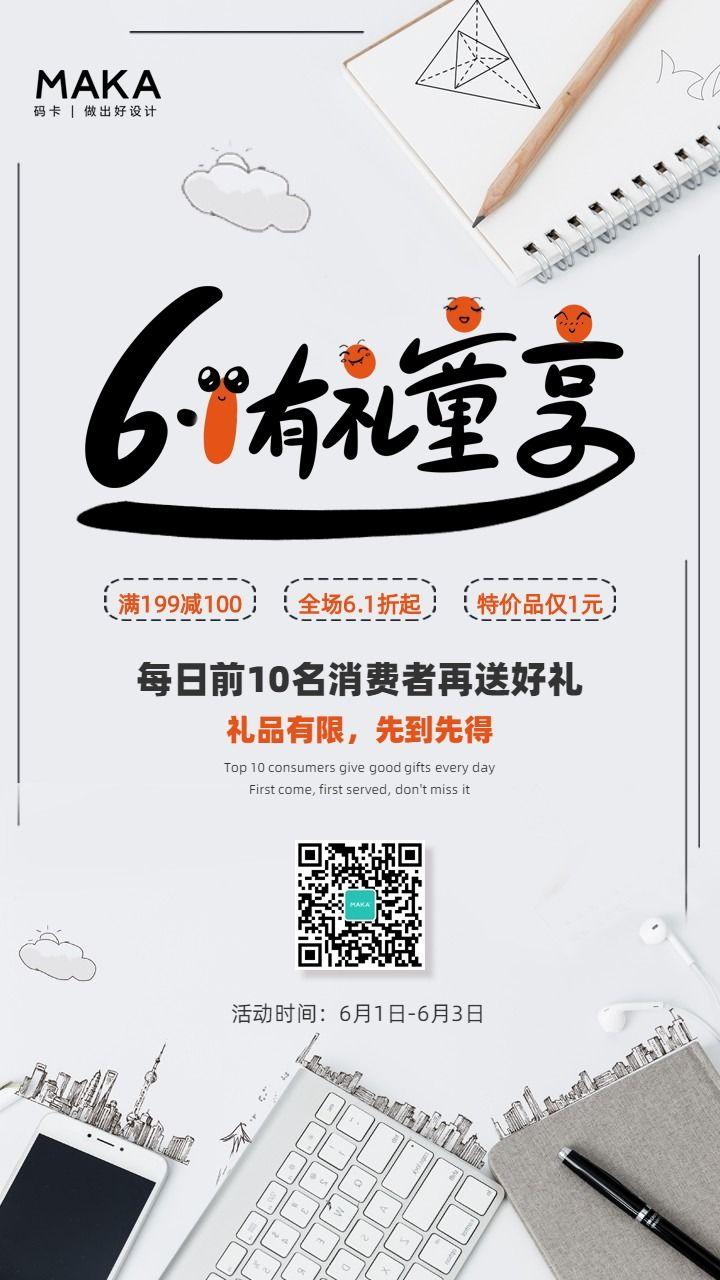 白色简约六一儿童节促销活动手机海报