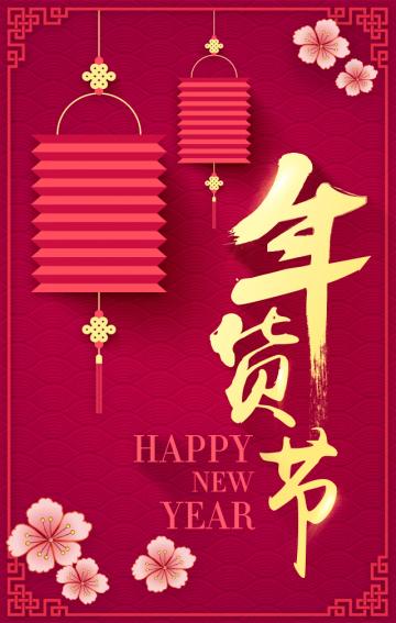 红色中国风年货节促销春节零售打折宣传H5