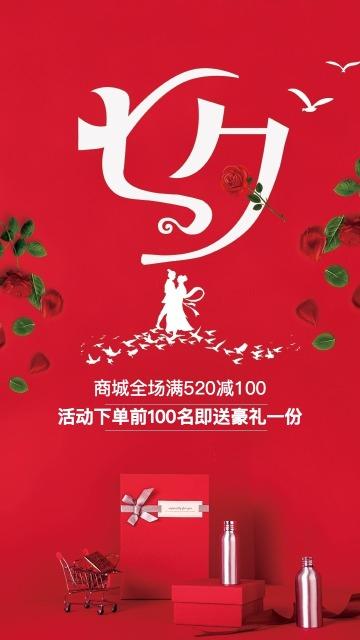 七夕 情人节 7.7 表白恋爱甜蜜七夕海报 商场促销 节日促销牛郎织女 鹊桥