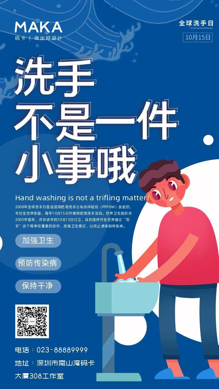 蓝色简约全球洗手日公益宣传海报