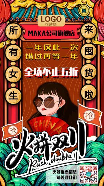 国潮风火拼双十一电商促销推广海报