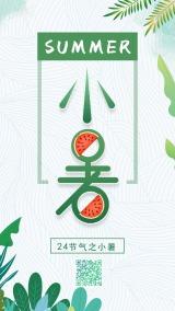 绿色清新插画设计风格二十四节气之小暑宣传海报