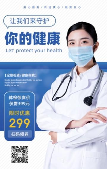 蓝色简约大气体检中心宣传促销活动推广H5