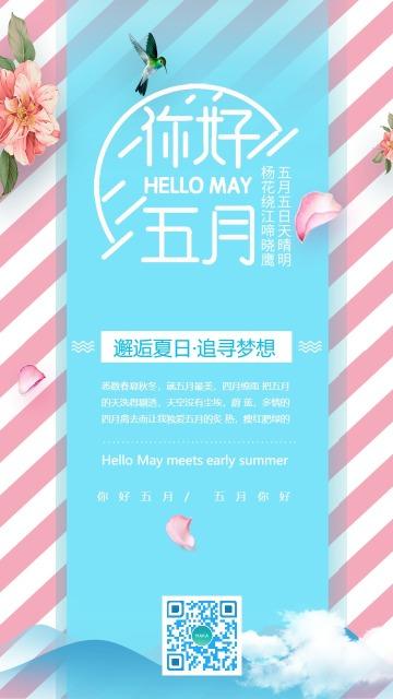 蓝色简约五月你好月初问候手机海报