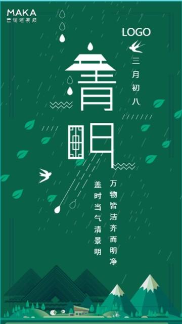 清明祭祖/节日贺卡/企业个人通用/卡通手绘/绿色系