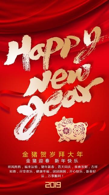 春节喜庆新年祝福贺卡海报