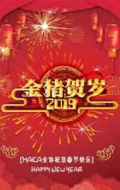 2019春节放假通知,公司春节放假通知H5,创意春节放假通知,春节,新年,新年假