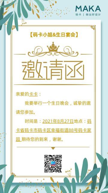 个人庆生派对聚会生日邀请函海报设计