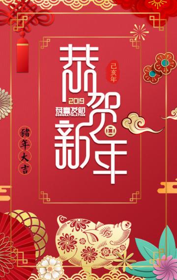 2019年新年祝福贺卡企业祝福贺卡感恩客户贺卡