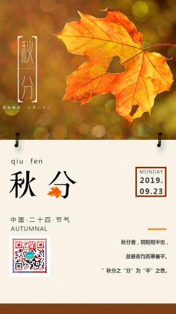 二十四节气之秋分宣传通用海报