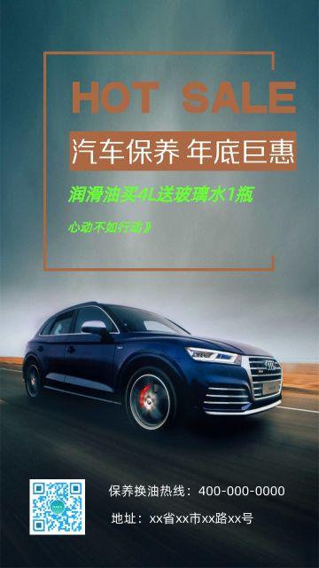 汽车润滑油年底活动海报