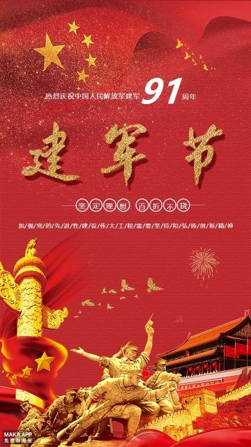 八一建军节91周年庆祝海报