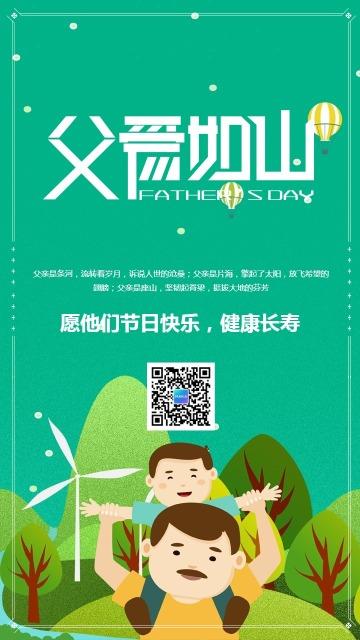 绿色卡通手绘父亲节祝福贺卡海报