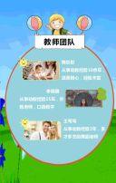 幼儿园招生/招生宣传/招生介绍/动态简洁大气