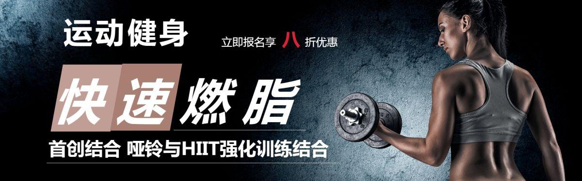 炫酷时尚黑色运动健身店铺banner