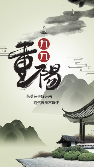 中国风重阳佳节祝福节日问候海报