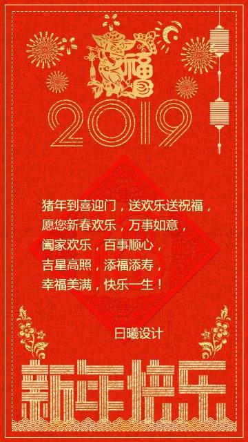 2019年猪年新年新春贺卡祝福卡企业单位公司个人新年祝福通用中国风红色喜庆剪纸-曰曦