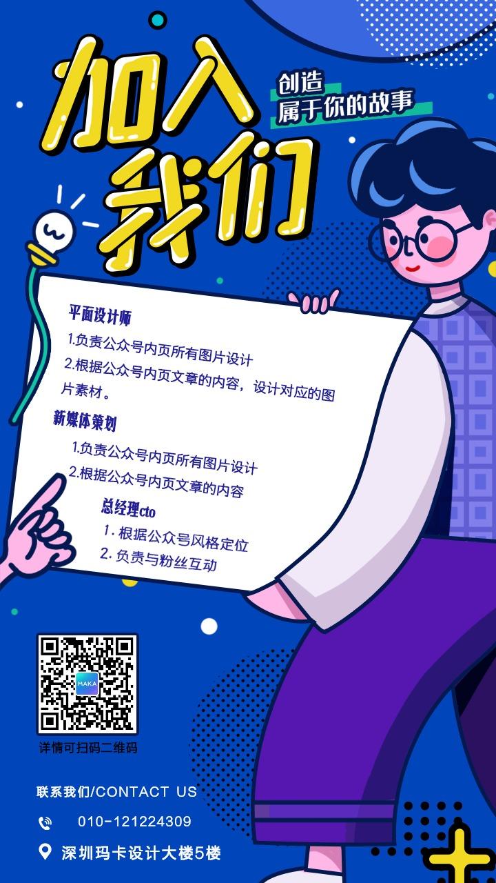 蓝色扁平简约商务企业公司校园招聘宣传海报