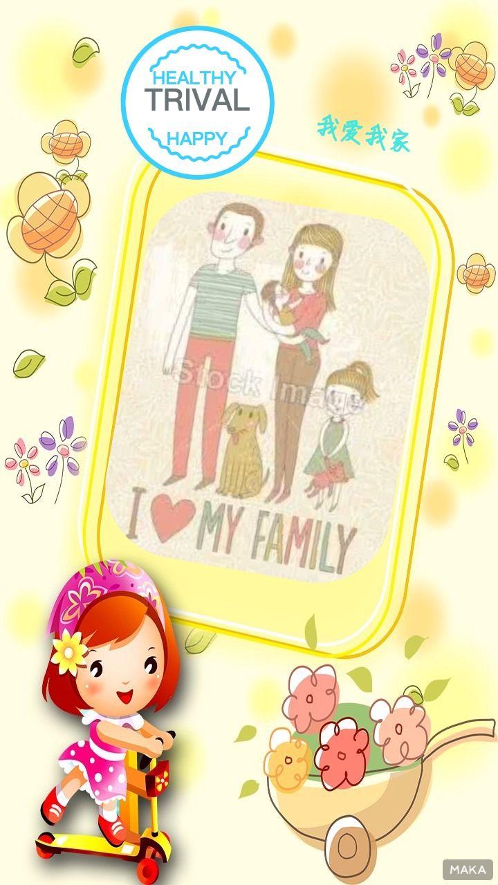 我爱我家相册卡片卡通黄色清新