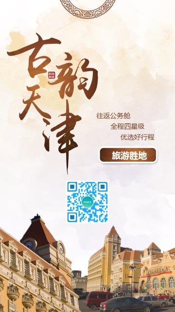 古韵天津天津旅游景点介绍团购海报