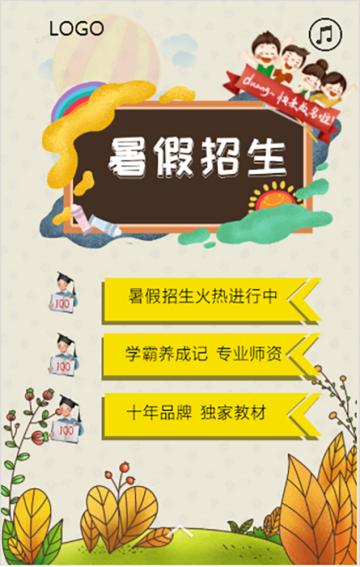 卡通风夏日暑假培训招生教育宣传H5