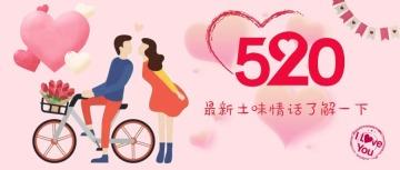 520情人节产品促销话题互动分享红色简约卡通扁平化微信公众号封面大图通用