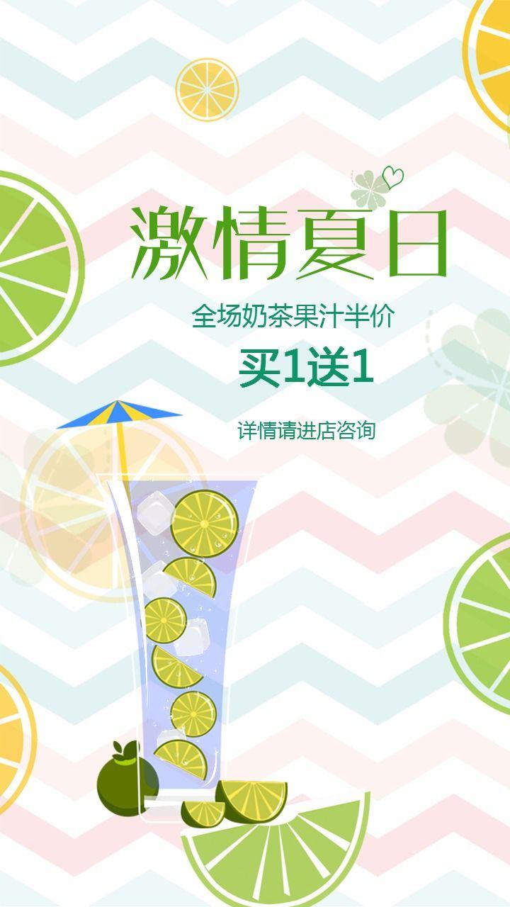 奶茶店促销宣传海报